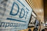 DDT @ Tondiraba Jäähall, Tallinn